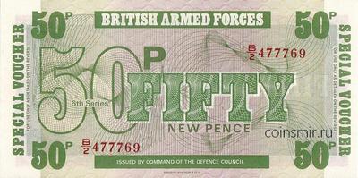 50 новых пенсов 1972 Британская армия. Великобритания.