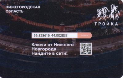 Карта Тройка 2020. Нижегородская область. Ключи от Нижнего Новгорода.