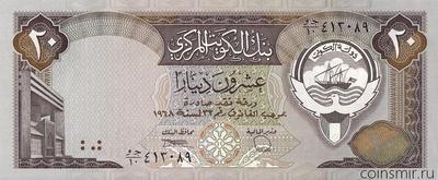 20 динар 1968 (1980-1991) Кувейт.
