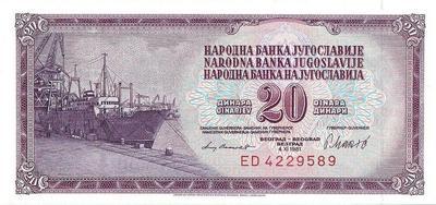 20 динар 1981 Югославия.