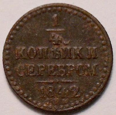 1/4 копейки серебром 1842 СПМ Россия. Николай I. (1825-1855)