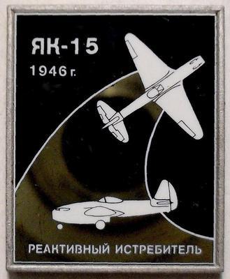 Значок Реактивный истребитель ЯК-15 1946г. Ситалл.