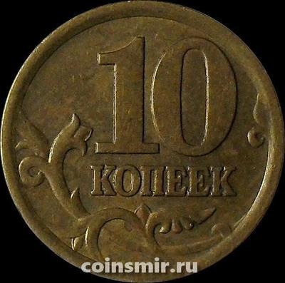 10 копеек 2004 с-п Россия.