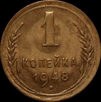 1 копейка 1948 СССР.