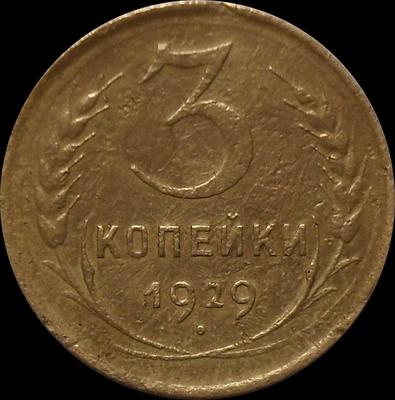 3 копейки 1929 СССР.