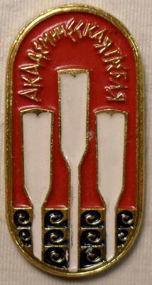 Значок Академическая гребля.