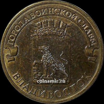 10 рублей 2014 СПМД Россия. Владивосток. VF