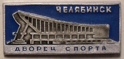 Значок Челябинск. Дворец спорта.