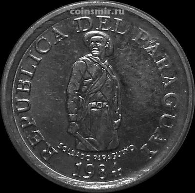 1 гуарани 1984 Парагвай. ФАО.