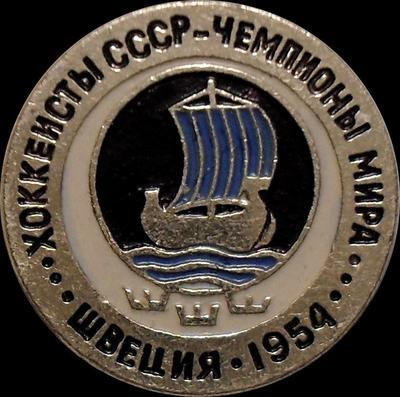 Значок Хоккеисты СССР-Чемпионы мира. Швеция-1954.
