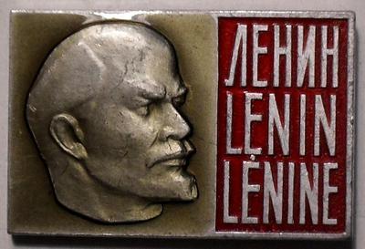 Значок Ленин. ММД. На разных языках.
