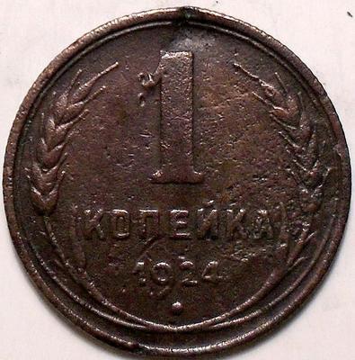 1 копейка 1924 СССР. (2)