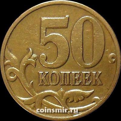 50 копеек 1998 С-П Россия.