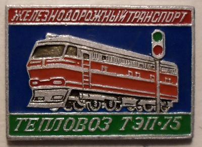 Значок Электровоз ТЭП-75. Железнодорожный транспорт.