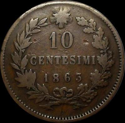 10 чентезимо 1863 Италия.