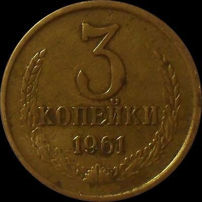 3 копейки 1961 СССР.