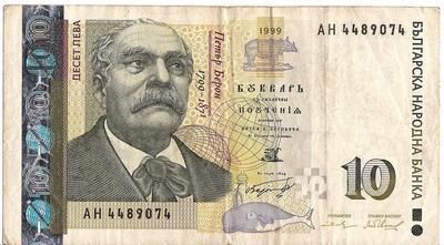 10 левов 1999 Болгария.