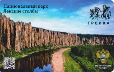 Карта Тройка 2021. Национальный парк Ленские столбы.
