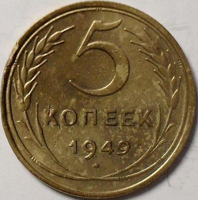 5 копеек 1949 СССР. (4)