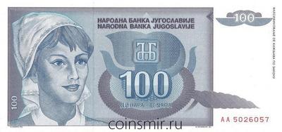 100 динар 1992 Югославия. Серия АА.