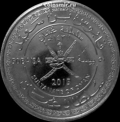 50 байз 2015 Оман. 45 лет Султанату Оман.