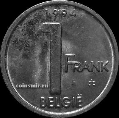 1 франк 1994 Бельгия. BELGIE.