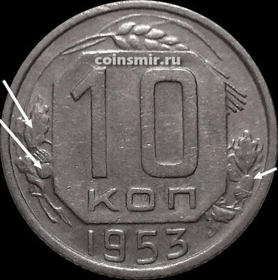 10 копеек 1953 СССР. Шт.1.31 Ф-76 по А.И.Федорину. №115