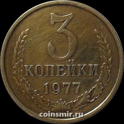 3 копейки 1977 СССР.