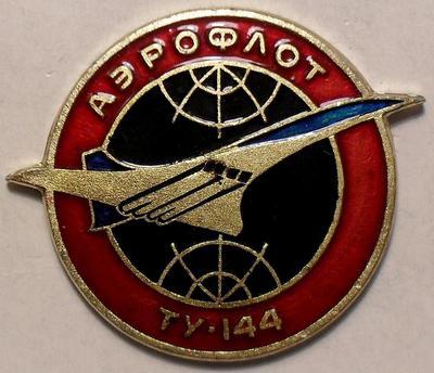 Значок Аэрофлот ТУ-144.