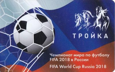 Карта Тройка 2018. Чемпионат мира по футболу. FIFA 2018 в России.