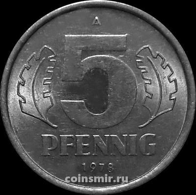 5 пфеннигов 1978 A Германия ГДР. VF-XF