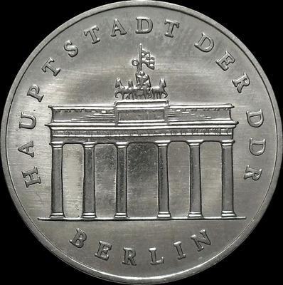 5 марок 1987 ГДР. Бранденбургские ворота.