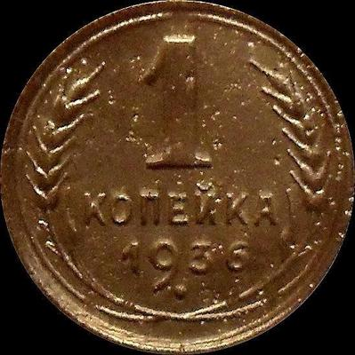 1 копейка 1936 СССР.