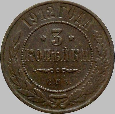 3 копейки 1912 СПБ Россия. Николай II. (1894-1917)