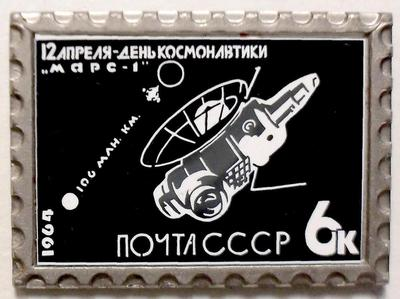 Значок 12 апреля - День космонавтики. Марс-1. Ситалл.