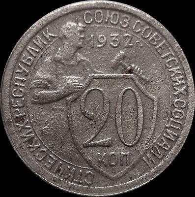 20 копеек 1932 СССР.