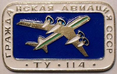 Значок ТУ-114 Гражданская авиация СССР.