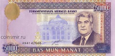 5000 манат 2000 Туркменистан.