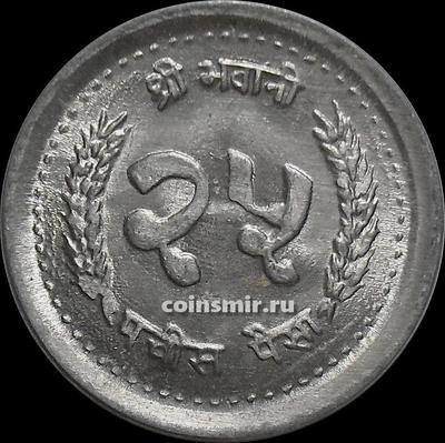 25 пайс 1990 Непал.