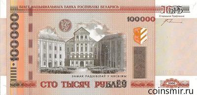 100000 рублей 2000 (2005) Беларусь.  На куполах птицы.