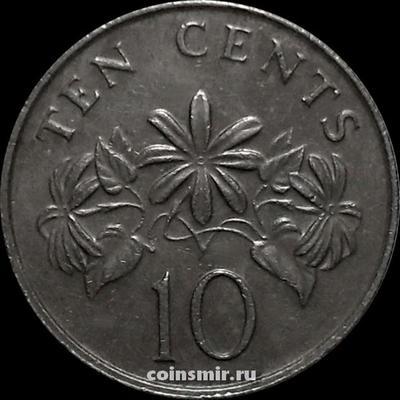 10 центов 1989 Сингапур.