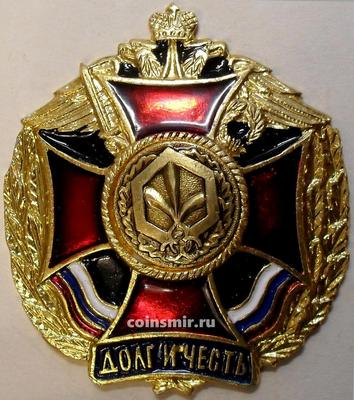 Знак Долг и честь. Войска РХБЗ.