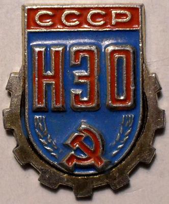 Значок НЭО (Научно-экономическое общество) СССР.
