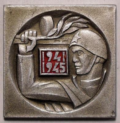 Значок Великая Отечественная война 1941-1945. Солдат.