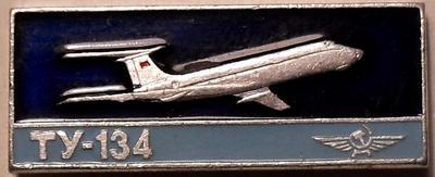 Значок ТУ-134. Аэрофлот.