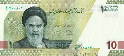100 000 риалов (10 новых туманов) 2021 Иран.