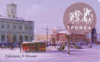 Карта Тройка 2020. Художник А. Шалаев. Старая Москва.