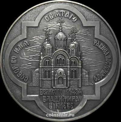 Настольная медаль Собор Святого князя Владимира в Киеве.1000-летие Крещения Руси.