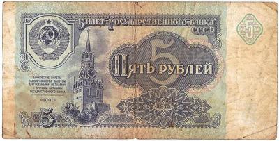 5 рублей 1991 СССР. Состояние на фото.