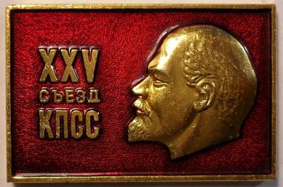 Значок В.И.Ленин. XXV съезд КПСС.